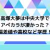 髙塚大夢は中央大学でアぺカラが凄かった?偏差値や高校など学歴!