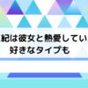 内田正紀は彼女と熱愛