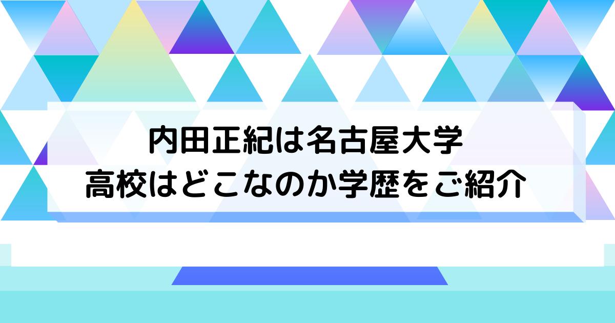 内田正紀は名古屋大学