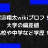 渡邉翔太(スッキリ)のwikiプロフ