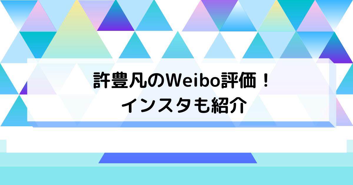 許豊凡のWeibo評価!