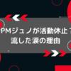 2PMジュノの涙と活動休止