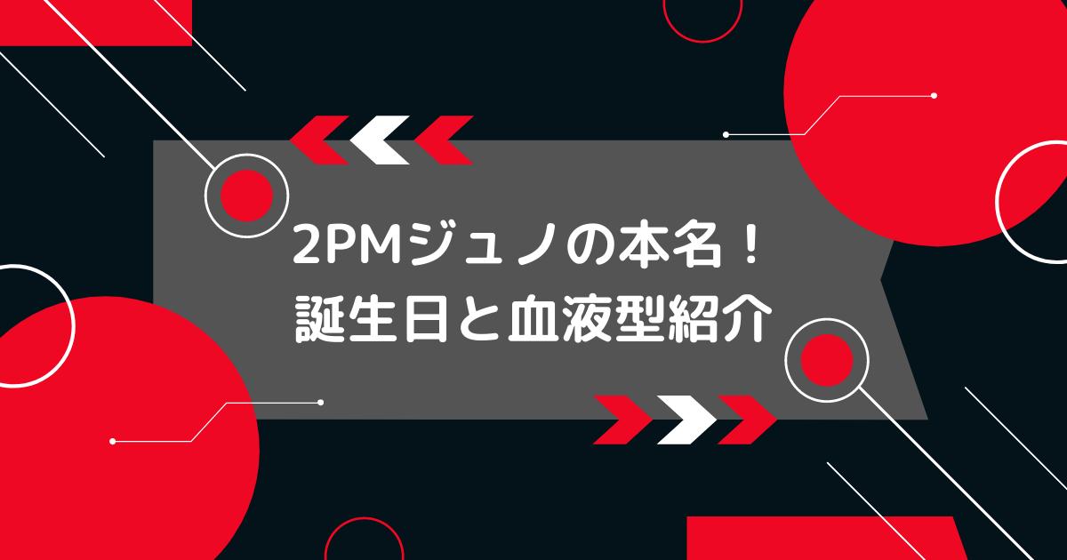 2PMジュノの本名と誕生日と血液型と好きな食べ物