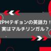 2PMテギョンの英語力