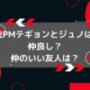 2PMテギョンとジュノは仲良し
