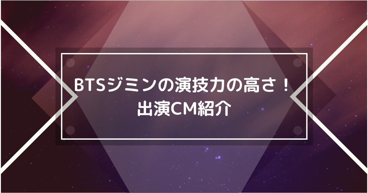 BTSジミンの演技力とCM