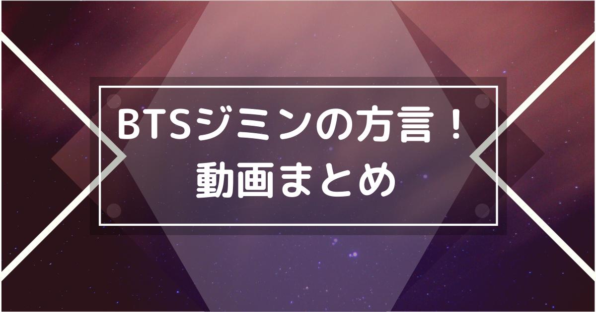 BTSジミンの方言と動画