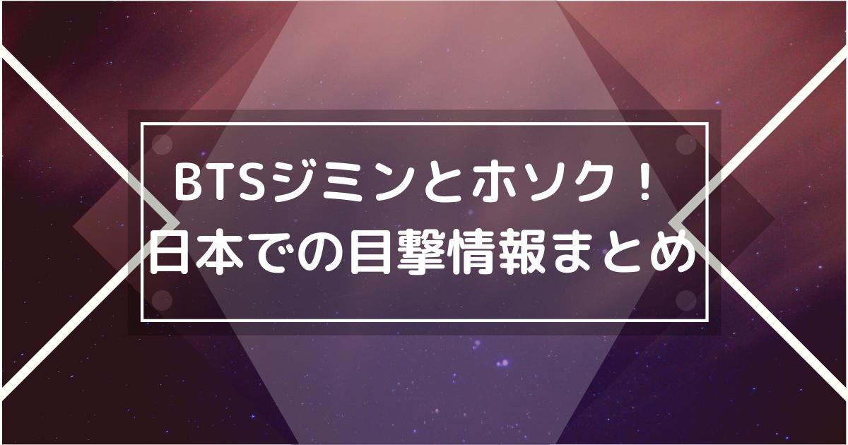 BTSジミンとホソクの日本で目撃情報