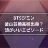 BTSジミンは釜山芸術高校で理系で頭がいい