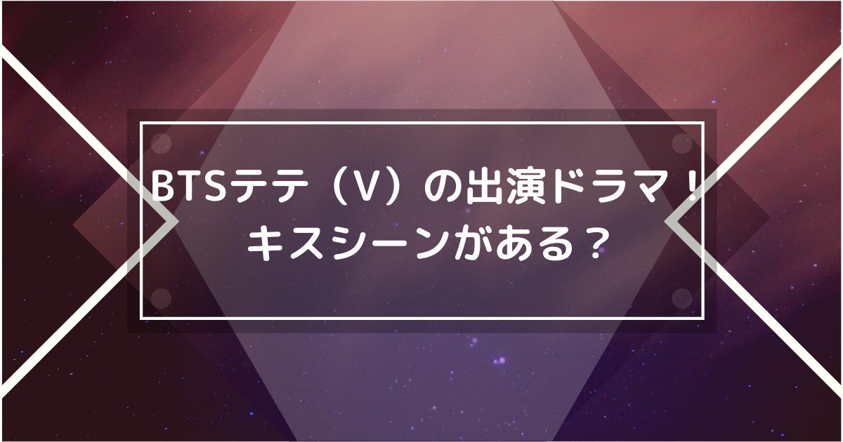 BTSのV(テテ)のドラマとキスシーン