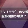 BTS V(テテ)の父親