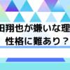 福田翔也の鼻と嫌いな理由