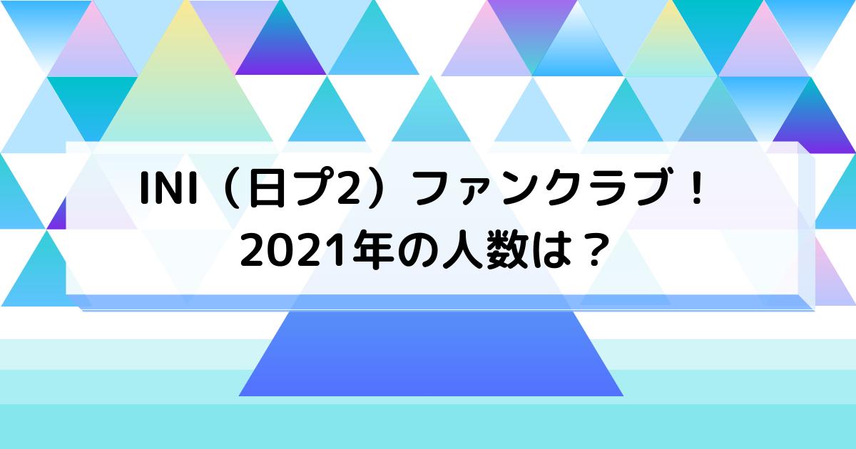 INIのファンクラブの2021年の人数