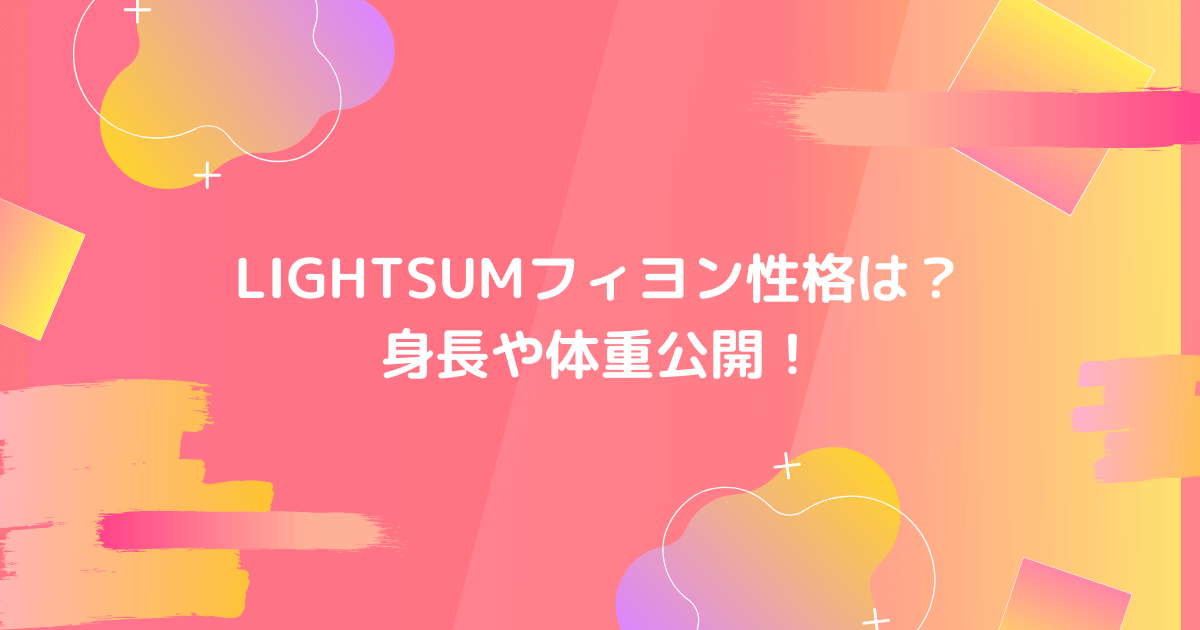 LIGHTSUMフィヨンの性格と身長や体重