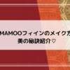 MAMAMOOフィインのメイク
