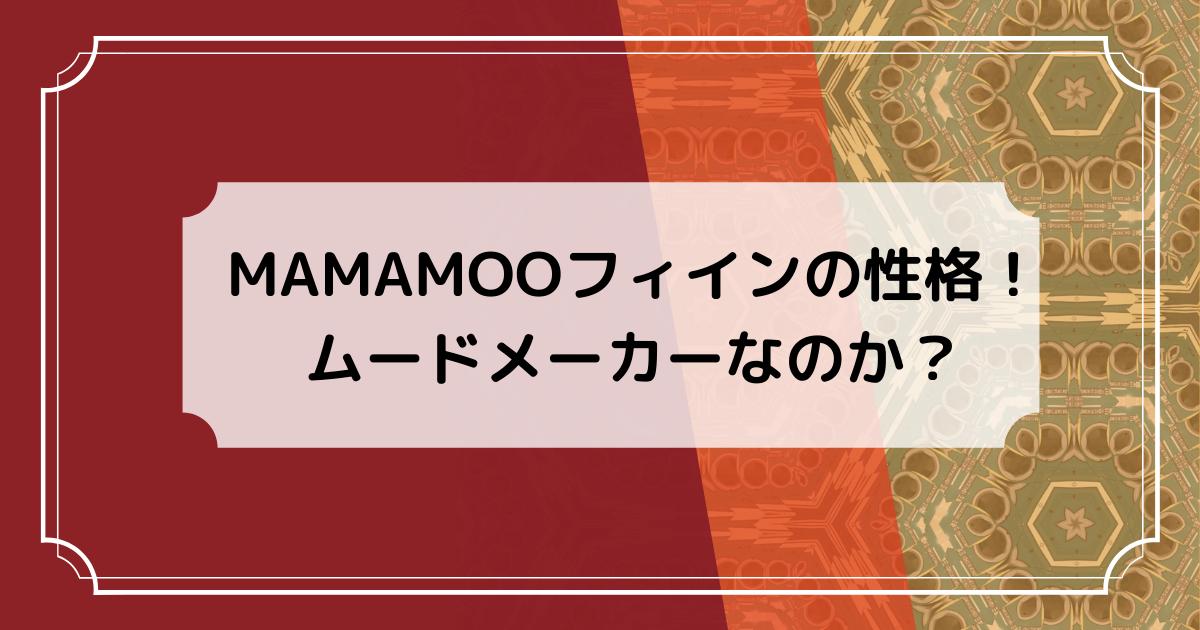 MAMAMOOフィインの性格
