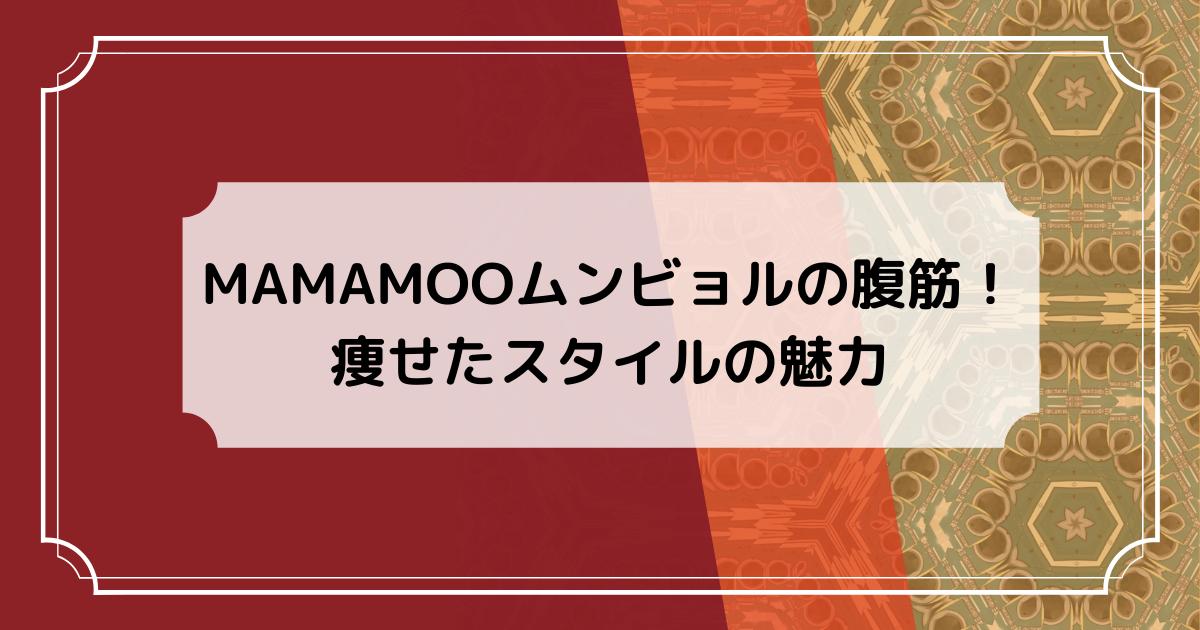 MAMAMOOムンビョルの細い腹筋と痩せたスタイル