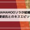MAMAMOOソラの結婚や熱愛彼氏やキス