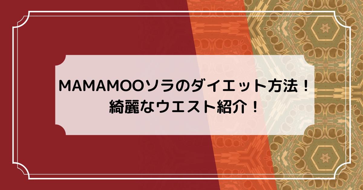 MAMAMOOソラがフルーツダイエットで細いウエスト