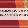 MAMAMOOソラ衣類で炎上と好きなブランドとえn