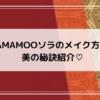 MAMAMOOソラのメイク方法