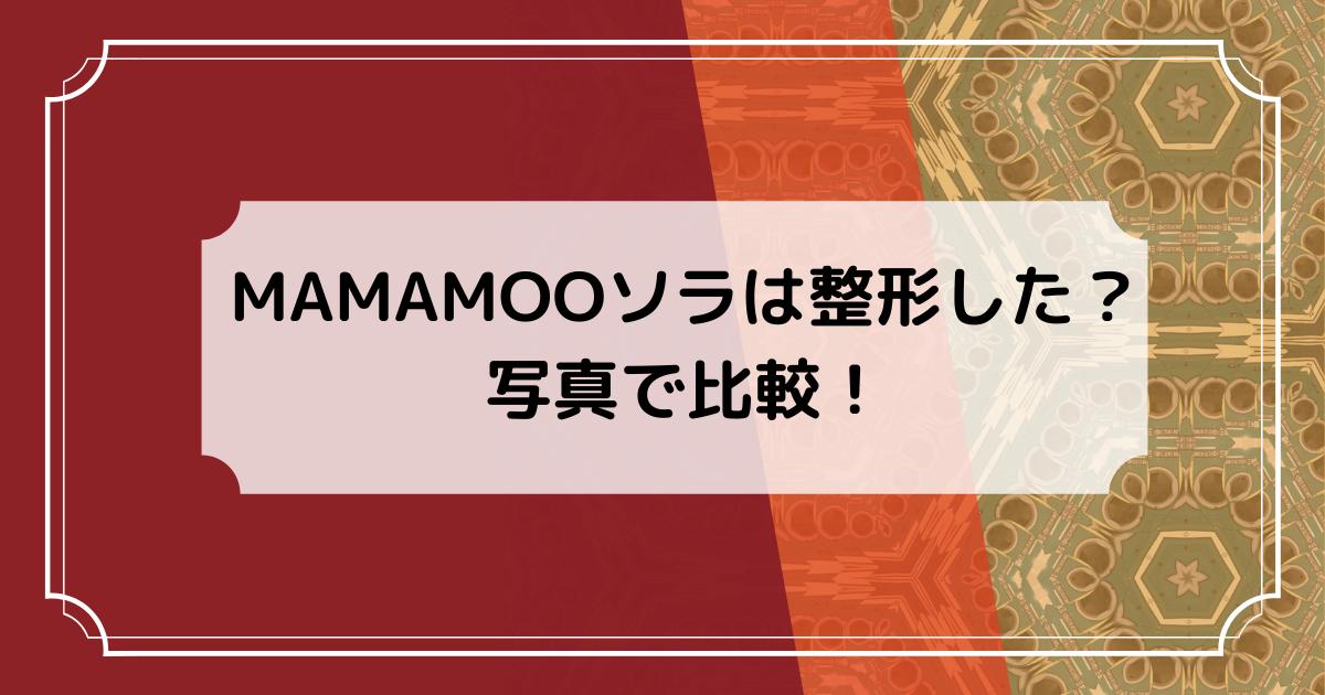 MAMAMOOソラの整形と子供の写真