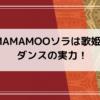 MAMAMOOソラ歌唱力とダンス