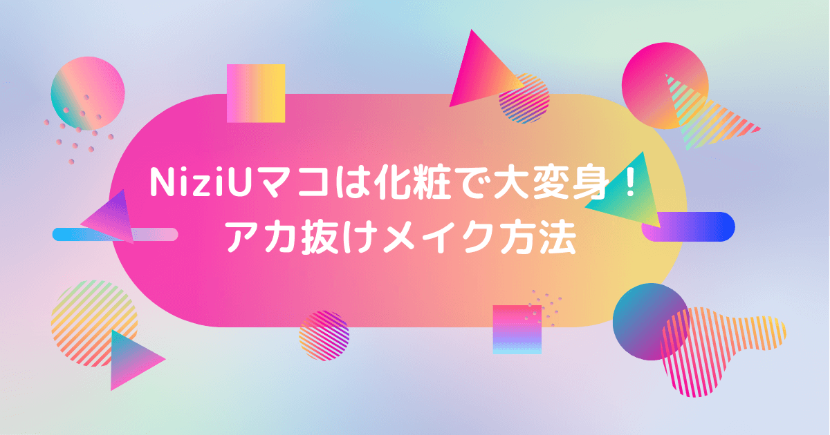 NiziUマコの化粧とメイク方法