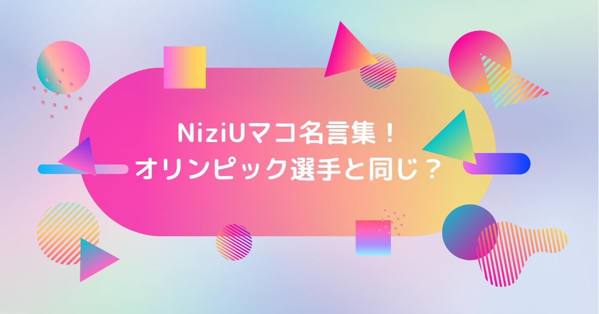NiziUマコ名言がオリンピックメダリスト
