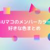 NiziUマコの好きな色とメンバーカラー