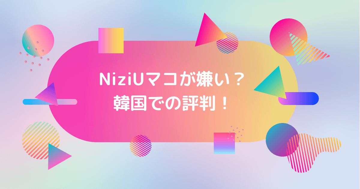 NiziUマコが嫌いと韓国で評判