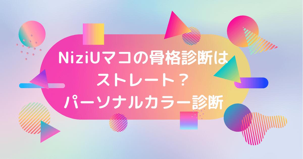 NiziUマコの骨格診断とパーソナルカラー