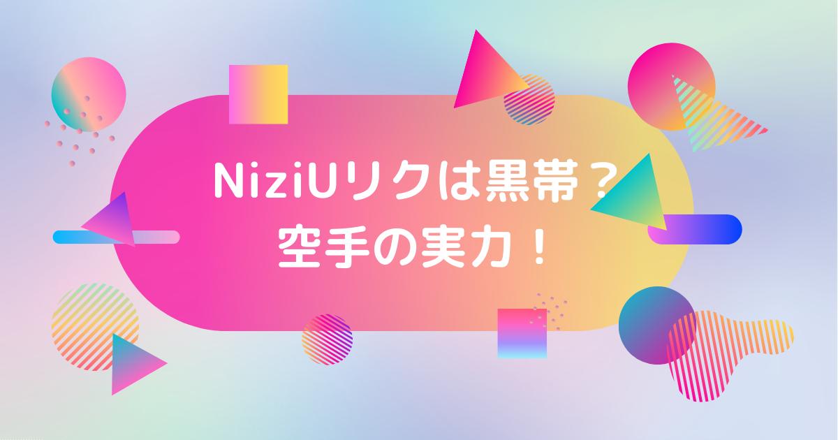 NiziUリクは空手で優勝