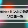 SHINee1ミンホの歌とソロ曲