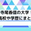 寺尾香信の大学と高校と学歴
