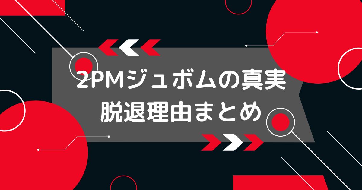 2PMジュボムの脱退理由の真実