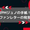 2PMジュノのファンレター