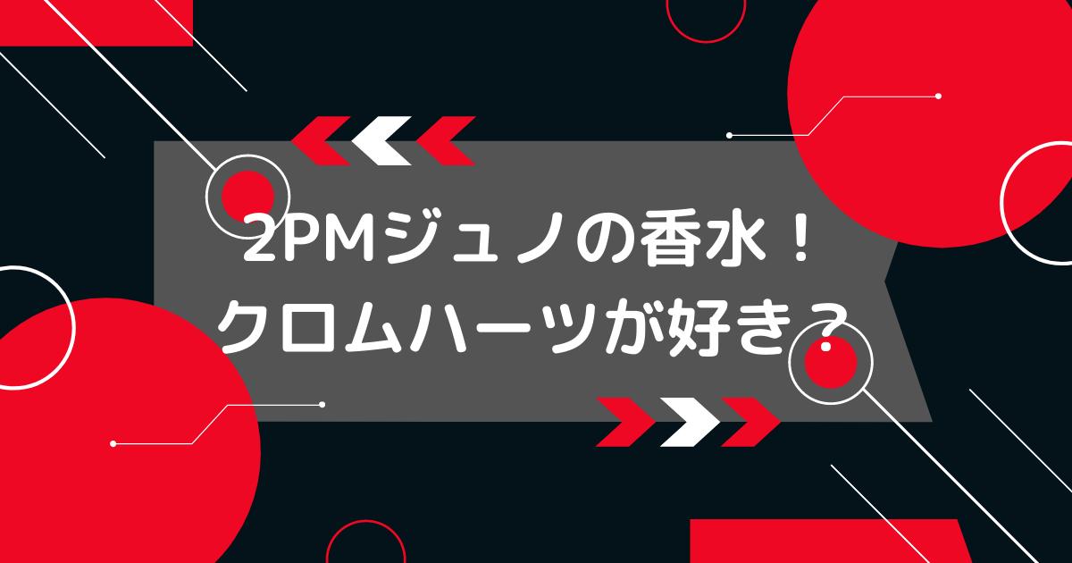 2PMジュノの愛用香水