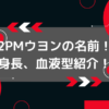 2PMウヨンの本名と身長と血液型