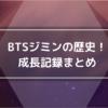 BTSジミンの成長記録と歴史