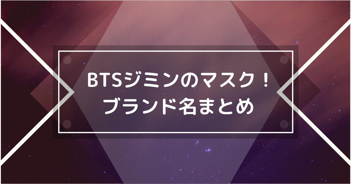 BTSジミンのマスクのブランド