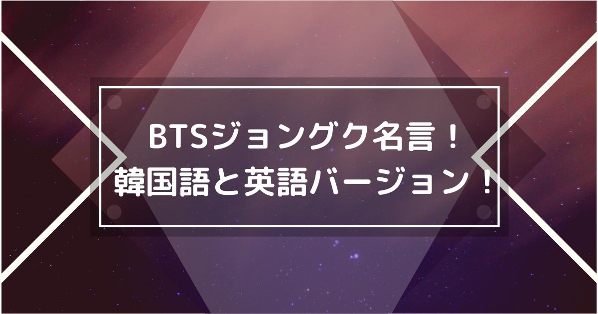 BTSジョングクの名言