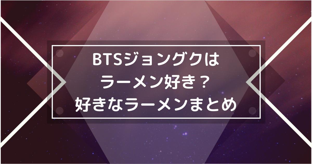 BTSジョングクはラーメン好き