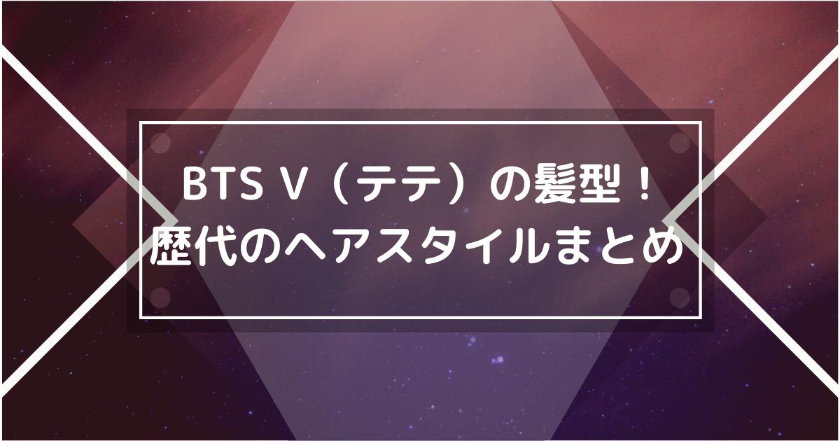 BTS V(テテ)のヘアスタイル