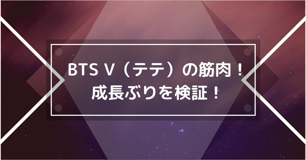 BTS V(テテ)の筋肉