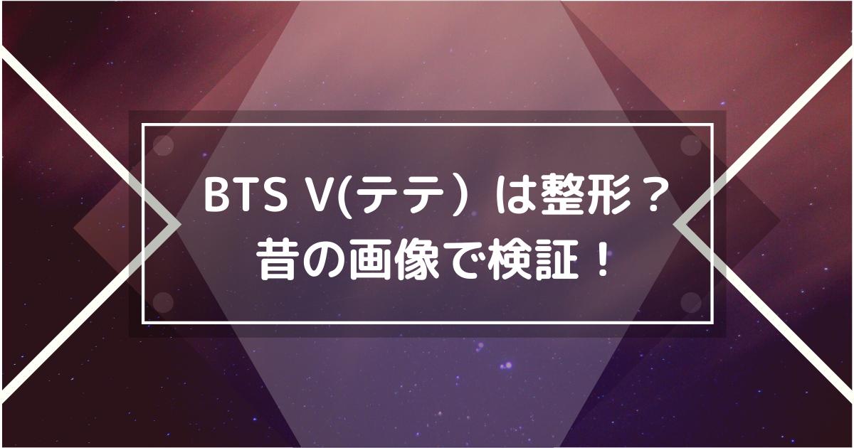 BTS V(テテ)の整形