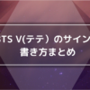 BTS V(テテ)のサイン