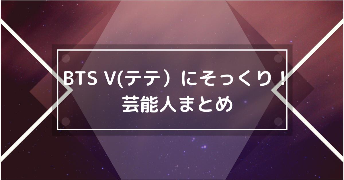 BTS V(テテ)の似ている芸能人
