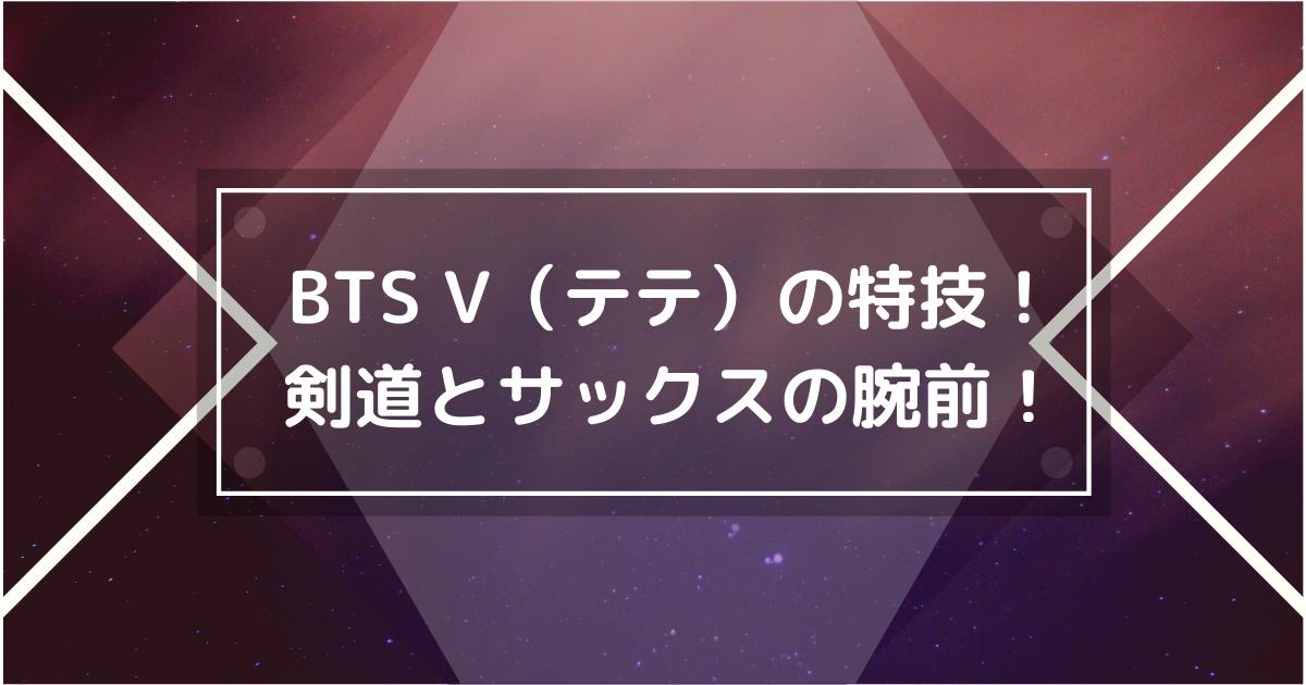 BTS V(テテ)の特技