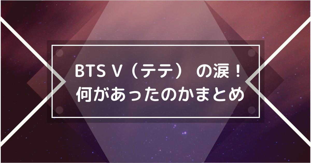 BTS V(テテ)の涙